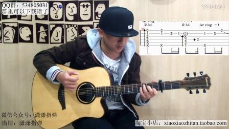 【潇潇指弹教学】速7插曲《i will return》第二部分教学
