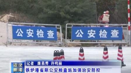 铁炉港省际公安检查站加强治安防控
