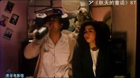 160部港片巡礼56-《秋天的童话》:香港最美的爱情片