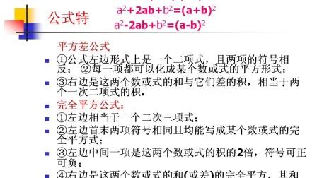 人教版初中数学九上《整式乘法与因式分解》微课 河南王艳玲