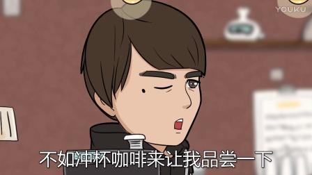 """天庥嘅咖啡店被爆格,误将""""神偷""""当""""红人""""!"""