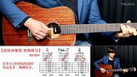 左手和弦转换教学  酷音小伟吉他弹唱教学入门自学教程