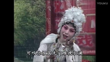 曲剧《孟姜女哭长城》方素珍演唱