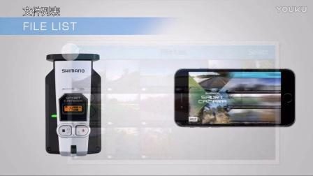 禧玛诺运动摄像机APP使用指南
