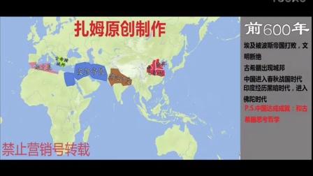【历史地图】人类发展史