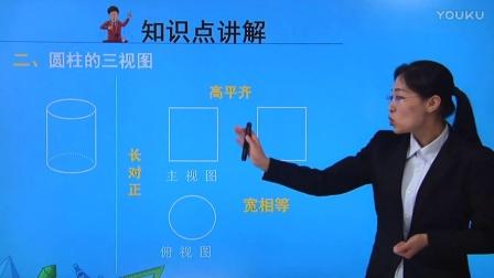 人教版初中数学九下《简单几何体的三视图》名师微课 北京杨俊丽