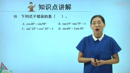 人教版初中数学九下《互余两角三角函数的关系》名师微课 北京杨俊丽