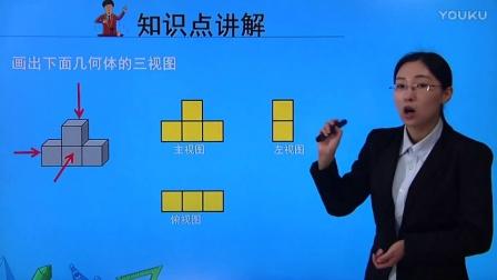 人教版初中数学九下《作图-三视图》名师微课 北京杨俊丽