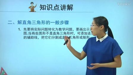 人教版初中数学九下《解直角三角形的应用》名师微课 北京杨俊丽