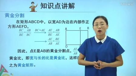 人教版初中数学九下《黄金分割》名师微课 北京杨俊丽