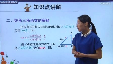 人教版初中数学九下《锐角三角函数的定义》名师微课 北京杨俊丽