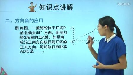 人教版初中数学九下《解直角三角形的应用-方向角问题》名师微课  北京杨俊丽