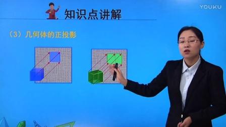 人教版初中数学九下《平行投影》名师微课 北京杨俊丽