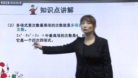 人教版初中数学七上《多项式》名师微课 北京刘红蕾