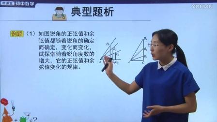 人教版初中数学九下《锐角三角函数的增减性》名师微课 北京杨俊丽