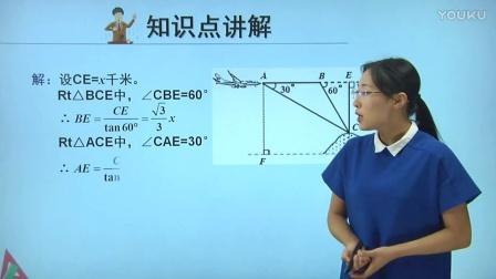 人教版初中数学九下《解直角三角形的应用-仰角俯角问题》名师微课 北京杨俊丽