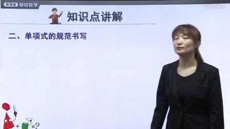 人教版初中数学七上《单项式》名师微课 北京刘红蕾