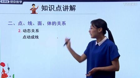 人教版初中数学七上《点、线、面、体》名师微课 北京杨俊丽