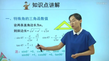 人教版初中数学九下《特殊角的三角函数值》名师微课 北京杨俊丽