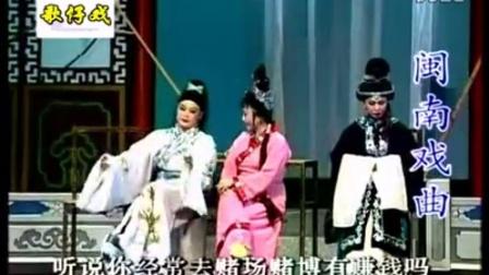 芗剧金枝玉叶全剧(漳州芳苑芗剧团)