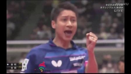 2017日本乒乓球锦标赛半决赛 吉田海伟 VS 吉村和弘