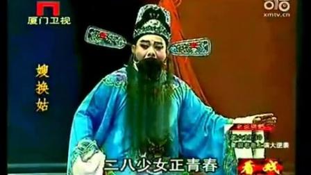 芗剧嫂换姑全剧(漳浦金龙玉凤芗剧团)