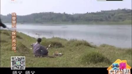 """冷暖人生QQ群563150520 戏耍耍之""""保护流沙河"""""""
