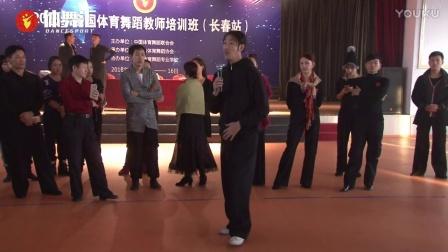 2016年度全国体育舞蹈教师培训班(长春站)标准舞部分--齐志峰(5)