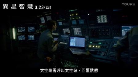 哥伦比亚电影公司出品的【异星觉醒】中文版正式预告片(Q群592336478 )