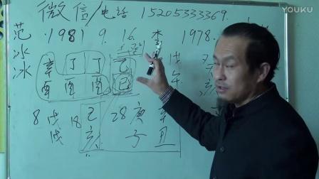 巩道人每周一名范冰冰八字分析视频讲解姓名解析