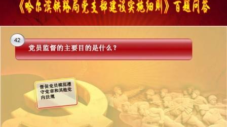 哈尔滨铁路党支部建设实施细则百题问答
