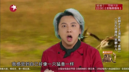 欢乐喜剧人 第三季:艾伦 黄才伦《中华小当家》