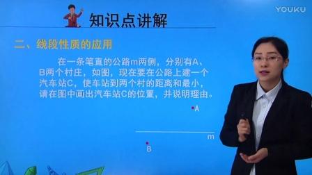 人教版初中数学七上《线段的性质:两点之间线段最短》名师微课 北京杨俊丽