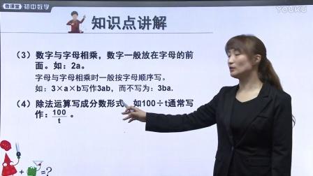 人教版初中数学七上《用字母表示数》名师微课 北京刘红蕾
