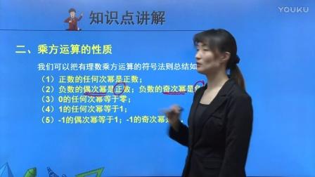 人教版初中数学七上《有理数的乘方》名师微课 北京刘红蕾