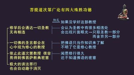 新版广论道前基础C5-【简体】