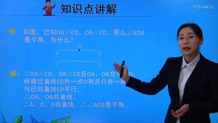 人教版初中數學七下《平行公理及推論》名師微課 北京楊俊麗