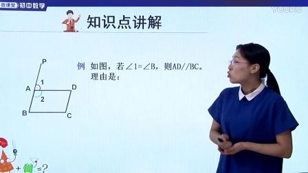 人教版初中數學七下《平行線的判定》名師微課 北京楊俊麗