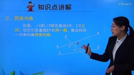 人教版初中數學七下《同位角、內錯角、同旁內角》名師微課 北京楊俊麗
