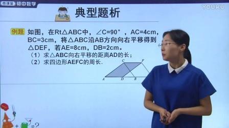 人教版初中數學七下《平移的性質》名師微課 北京楊俊麗