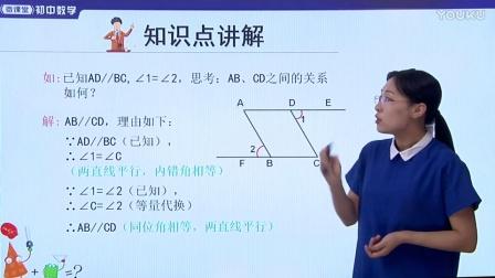人教版初中数学七下《平行线的判定与性质》名师微课 北京杨俊丽