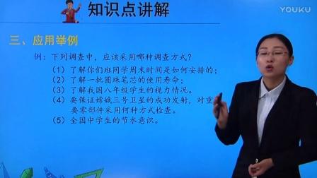 人教版初中数学七下《全面调查与抽样调查》名师微课 北京杨俊丽