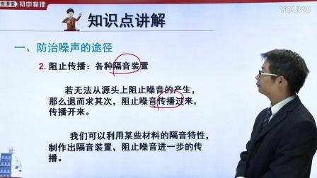 初中物理人教版八上《防治噪声的途径》名师微课  湖北龙桂林
