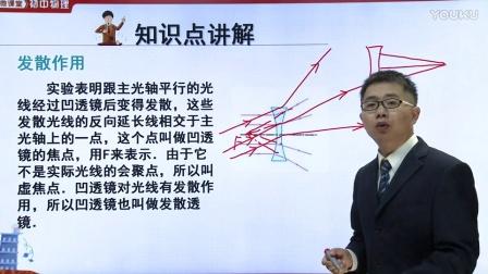 初中物理人教版八上《凹透镜的发散作用》名师微课 湖北龙桂林