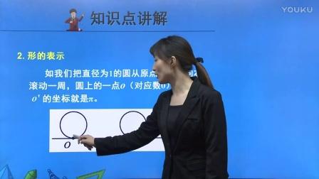 人教版初中數學七下《無理數》名師微課 北京劉紅蕾