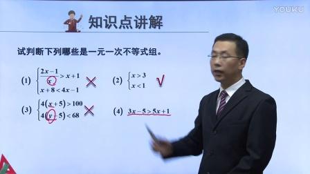 人教版初中数学七下《一元一次不等式组的定义》名师微课 北京薛江辉