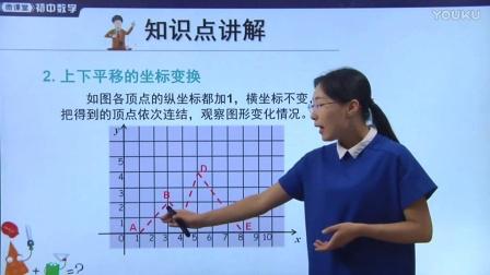 人教版初中數學七下《坐標與圖形變化-平移》名師微課 北京楊俊麗