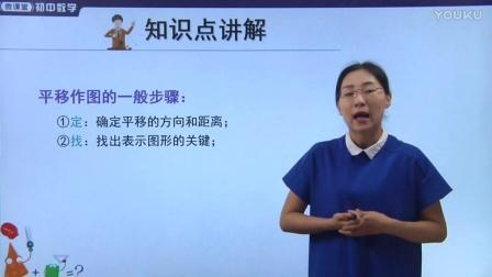 人教版初中數學七下《作圖-平移變換》名師微課 北京楊俊麗