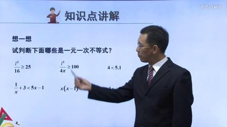 人教版初中數學七下《一元一次不等式的定義》名師微課 北京薛江輝
