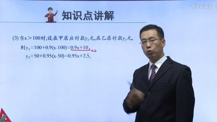 人教版初中數學七下《一元一次不等式的應用》名師微課 北京薛江輝